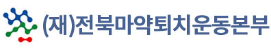 (재)전북마약퇴치운동본부